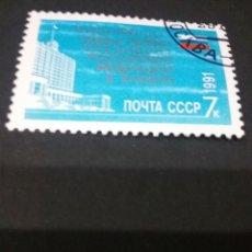 Sellos: SELLOS DE RUSIA (UNION SOVIÉTICA.URSS) MTDOS. 1991. BANDERA. EDIFICIO GUBERNAMENTAL. ELECCIONES. Lote 110061200