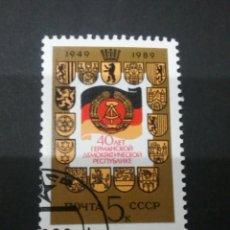 Sellos: SELLOS DE RUSIA (UNION SOVIÉTICA.URSS) MTDOS. 1989. BANDERA. DDR. EMBLEMA. ESCUDOS ARMAS. LEON. Lote 110070035