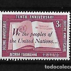 Sellos: NACIONES UNIDAS OFICINA DE NUEVA YORK 1955 CARTA DE LAS NACIONES UNIDAS. Lote 112442819