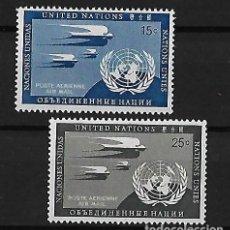 Sellos: NACIONES UNIDAS OFICINA DE NUEVA YORK 1951-57 CORREO AEREO DOS FINALES DE SERIE. Lote 112596027
