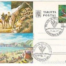 Sellos: ESPANA & TARGETA POSTAL, XVIII FIESTA DO VINO DO CONDADO, SALVATERRA DE MINO 1977 (8969). Lote 126418071