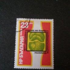 Sellos: SELLOS DE BULGARIA MATASELLADOS. 1977. RODILLA. RADIOGRAFIA. REUMATOLOGIA. HUESOS. TIBIA. FEMUR. PER. Lote 128470904