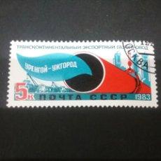 Timbres: SELLOS RUSIA (URSS.CCCP) MTDOS/1983/CONTRUCCION OLEODUCTO/MAQUINARIA/INDUSTRIA/TUBO/BANDERA. Lote 136847438