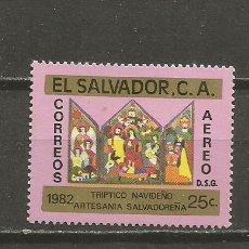 Sellos: EL SALVADOR CORREO AEREO YVERT NUM. 549 ** SERIE COMPLETA SIN FIJASELLOS. Lote 254182785