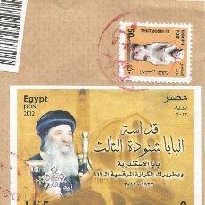 Sellos: 4 SELLOS DE EGIPTO CON PAPEL LOS DE LA FOTO . Lote 146697022