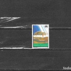 Sellos: NACIONES UNIDAS VIENA Nº 186 (**). Lote 147677894
