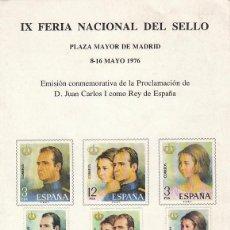 Sellos: HOJA IX FERIA NACIONAL DEL SELLO - MADRID 8-16 DE MAYO 1976 - EMISIÓN CONMEMORATIVA. Lote 207142783