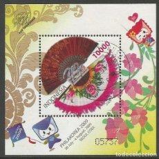 Sellos: INDONESIA - BLOQUE DE 10000 RUPIAH - PHILKOREA DE 30. DE JULIO - 04. DE AGOSTO 2009 - DE SEOUL. Lote 203249025