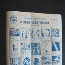 Sellos: VI EXPOSICION FILATELICA Y NUMISMATICA DE GRACIA 1955-15 VIÑETAS CONMEMORATIVAS-VER FOTOS-(V-19.945). Lote 203369993