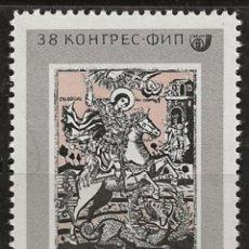 Sellos: BULGARIA 1969 - SAN JORGE MATANDO EL DRAGON - YVERT Nº 1694**. Lote 206468800