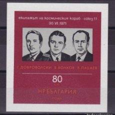 Sellos: BULGARIA 1971 - HEROES VICTIMAS DEL SOYUZ 11 - YVERT BLOCK Nº 36**. Lote 206470090