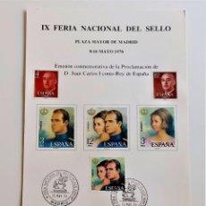 Sellos: HOJA IX FERIA NACIONAL DEL SELLO - MADRID 8-16 DE MAYO 1976 - EMISIÓN CONMEMORATIVA. Lote 223410135