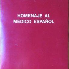 Sellos: HOMENAJE AL MÉDICO ESPAÑOL. SELLOS-ETIQUETAS-VIÑETAS. Lote 222055186