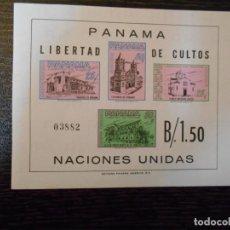 Sellos: PANAMÁ-HOJA BLOQUE-4 SELLOS-NACIONES UNIDAS-LIBERTAD DE CULTOS-RARA. Lote 237894765