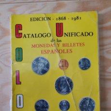 Sellos: CATALOGO MONEDAS BILLETES ESPANOLES 1868-1981 PAG 111 1981 TAPA BLANDA. Lote 245433765