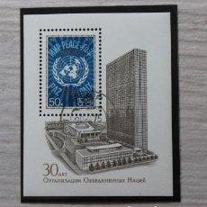 Sellos: 30 ANIVERSARIO NACIONES UNIDAS ONU. HOJA BLOQUE URSS RUSIA 1975. Lote 268955214