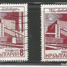 Sellos: BULGARIA - 2 SELLOS IGUALES INDUSTRIAL - USADOS. Lote 278632868