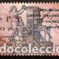 Sellos: ARMENIA. 1996. 1 VALOR***. YVERT 272. 250 ANIV. PRIMERA IMPRENTA ARMENIA.. Lote 295558788