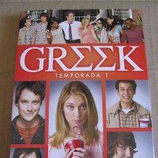 Series de TV: GREEK (PRIMERA TEMPORADA COMPLETA) ¡¡OFERTA 3X2 EN SERIES!! (LEER DESCRIPCION). Lote 114826975