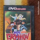 Series de TV: DVD MANGA ORPHEN. Lote 144061806