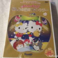 Series de TV: HELLO KITTY EN JAPONES . Lote 194644543