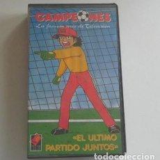 Series de TV: CAMPEONES EL ÚLTIMO PARTIDO JUNTOS VHS - DIBUJOS ANIMADOS - BENJI OLIVER FÚTBOL DEPORTE ANIME JAPÓN. Lote 246885640