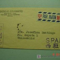 Sellos: 569 CHINA CHINE TAIWAN PEQUEÑO SOBRE CIRCULADO A ESPAÑA SPAIN - COSAS&CURIOSAS. Lote 5411459