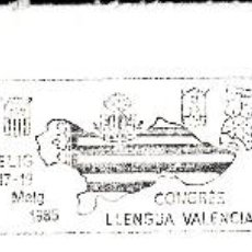 Sellos: SOBRE COMPLETO. MATº RODILLO 'CONGRES LLENGUA VALENCIANA. ELIG 17-19 MAIG 1985'. Lote 54594842
