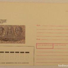 Sellos: SOBRE SIN USAR DE LA URSS. Lote 207494343