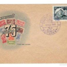 Sellos: SOBRE PRIMER DÍA DE EMISIÓN RUMANÍA 1958 - THE 75TH ANNIVERSARY OF THE ROMANIAN STATIONERY OFFICE. Lote 149842718