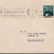Timbres: HP4- 7-CARTA CORREO INTERIOR BARCELONA- 1961. VIÑETA FERIA BARCELONA. Lote 286398648