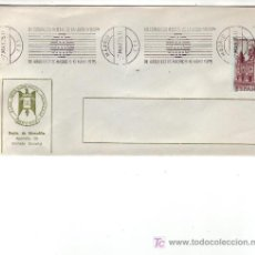 Sellos: ARQUITECTURA XII CONGRESO MUNDIAL ARQUITECTOS, MADRID 1975 MATASELLOS RODILLO SOBRE.C ALHAMBRA. GMPM. Lote 4116599
