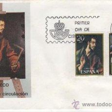 Sellos: HOMENAJE A EL GRECO.-1982. Lote 24312501