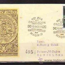 Sellos: SPD - VII CENTENARIO UNIVERSIDAD DE SALAMANCA. Lote 24856861