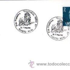 Sellos: TARJETA POSTAL, EXP-FILATÉLICA, PUERTO REAL, 1981, MATASELLOS EN TARJETA, FERIA CULTURAL. Lote 32908863