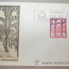 Sellos: SOBRE PRIMER DÍA. SERIE TURISMO.LA MEZQUITA (CÓRDOBA). MATASELLOS MADRID 6 ABRIL 64. Lote 34049524