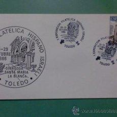 Sellos: SOBRE CON MATASELLOS DE TOLEDO 1986. SINAGOGA SANTA MARIA LA BLANCA. I EXPO. FILCA. HISPANO ISRAELI. Lote 34464139