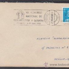 Sellos: 1980 RODILLO 24 CORDOBA CIRCULADO, MEDICINA, XII CONGRESO NACIONAL DE GERONTOLOGIA Y GERIATRIA . Lote 37745400