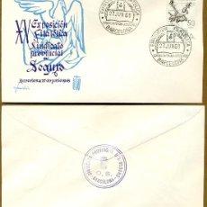 Sellos: XV EXPOSICION FILATELICA DEL SINDICATO PROVINCIAL DEL SEGURO 1968. Lote 178594101