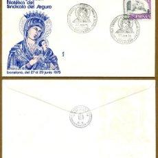 Sellos: XXII EXPOSICION FILATELICA DEL SINDICATO PROVINCIAL DEL SEGURO 1975. Lote 38452344