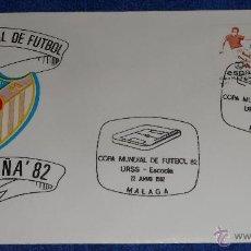 Sellos: MUNDIAL ESPAÑA 82 - MÁLAGA ¡IMPECABLE!. Lote 40187503
