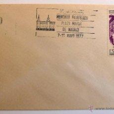 Briefmarken - MATASELLO 50 ANIVERSARIO MERCADO FILATELICO. PLAZA MAYOR DE MADRID 1977. - 40672823