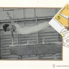 Sellos: GIMNASIA MASCULINA: IX CAMPEONATO DE EUROPA, MADRID 1971. MATASELLOS EN TARJETA ILUSTRADA.. Lote 45853722