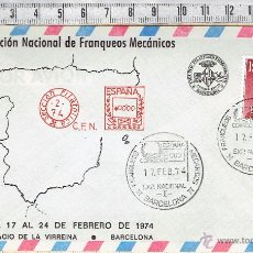 Sellos: I EXPOSICIÓN NACIONAL DE FRANQUEOS MECÁNICOS-1974.. Lote 54147958