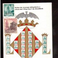 Sellos: TARJETA Y SELLO DE PRIMER DIA CON CUÑO . Lote 56489793