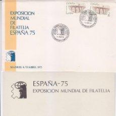 Sellos: ESPAÑA-75 EXPOSICION MUNDIAL DE FILATELIA, MADRID 4 ABRIL 1975. MATASELLOS SOBRE + TARJETA RARO GMPM. Lote 56573721