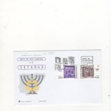 Sellos: SOBRE PRIMER DIA DE CIRCULACION, RUTA DE LOS CAMINOS DE SEFARAD, ESPAÑA, 1997.. Lote 57504329