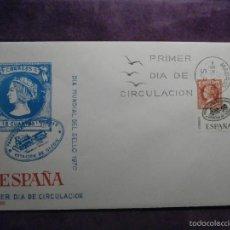 Selos: EDIFIL 1974 - DIA DEL SELLO 1970 - PRIMER DIA CIRCULACIÓN - 8-5-1970 - SOBRE - SFC A. 333. Lote 58133077