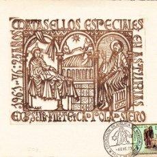 Sellos: TARJETA: 1976 POLA DE SIERO - EXPOSICION FILATELICA 25 AÑOS MATASELLOS ESPECIALES. Lote 60158619