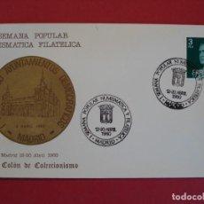 Sellos: SOBRE PRIMER DIA -I ANIVER. AYUNTAMIENTOS DEMOCRATICOS - MATASELLO- MADRID 1980... R-5062. Lote 78838749